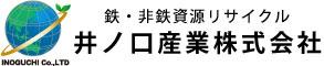 井ノ口産業株式会社